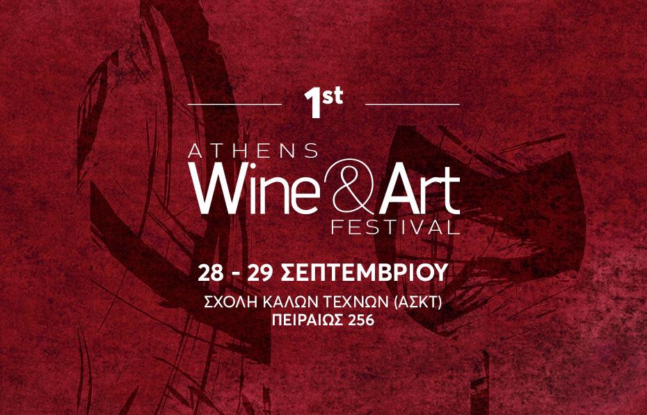 1ο Wine & Art Φεστιβαλ